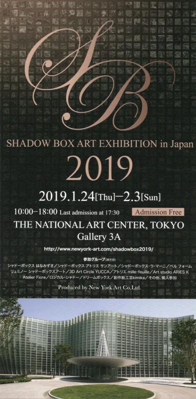 2019国立新美術館