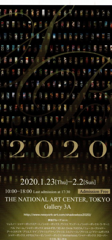 2020国立新美術館